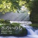 水のいのち 東京混声合唱団創立55周年記念/東京混声合唱団、松井慶太 & 前田勝則