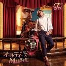 オールティーズMusic/TEE
