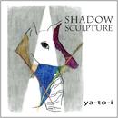 Shadow Sculpture/ya-to-i