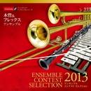 アンサンブル コンテスト セレクション 2013 <木管&フレックスアンサンブル>/Ensemble Canon