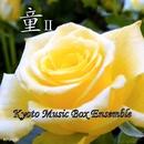 スタジオジブリ作品集オルゴール・コレクション 童2/Kyoto Music Box Ensemble