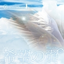 希望の翼 WINGS OF HOPE/John Lucas