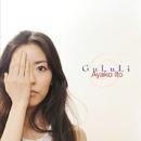 GuLuLi/Ayako Ito