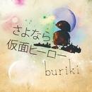 さよなら仮面ヒーロー/buriki