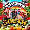 ナツノミクス/SOUTH