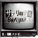 サブリミナル -Single/BUFFMAN