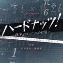 NHK BS プレミアムドラマ「ハードナッツ!」オリジナルサウンドトラック/和田貴史 橘麻美