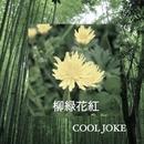 柳緑花紅/COOL JOKE