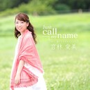 Just call my name/宮林 愛美