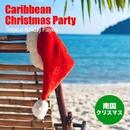 南国クリスマス(Caribbean Christmas Party)/Tropical Holiday Players