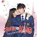 イタズラなKiss~Love in TOKYO -BACKGROUND MUSIC TRACK-/戸田色音