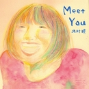 Meet You/北村瞳
