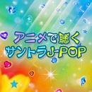 アニメで聴くサントラJPOP/メロジー製作所