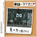 夏の思ひ出(カニ)/楽団☆タクマニア