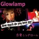 恋愛シンドローム/Glowlamp