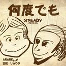 何度でも feat. 吉成リョウタ -Single/ARARE