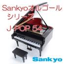 SankyoオルゴールシリーズJ-POP54/オルゴール Sankyo
