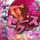 セクース feat. 紫/4×4 from 笑連隊