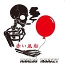 赤い風船/ANALOG MONKEY