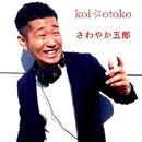 koio☆toko/さわやか五郎