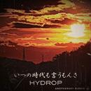 いつの時代も言うもんさ -Single/HYDROP