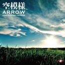 空模様 -Single/ARROW