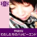 わたしたちのハッピーエンド(HIGHSCHOOLSINGER.JP)/mayu(HIGHSCHOOLSINGER.JP)