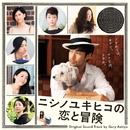ニシノユキヒコの恋と冒険 オリジナルサウンドトラック/ゲイリー芦屋