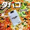タバコ -Single/ARARE