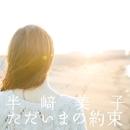 ただいまの約束/半崎美子