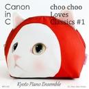 カノン in C~choo chooはクラシックが好き#1/Kyoto Piano Ensemble