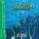 天雅の旋律 06 アンデスの恋/深見東州