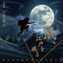 NHK木曜時代劇「鼠、江戸を疾る」オリジナルサウンドトラック/川井憲次