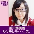 シンデレラ・・・、乙。(HIGHSCHOOLSINGER.JP)/重川輝美香(HIGHSCHOOLSINGER.JP)