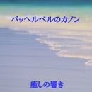 癒しの響き ~カノン~/リラックスサウンドプロジェクト