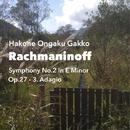 Rachmaninoff: Symphony No.2 in E Minor, Op.27 III. Adagio/箱根音楽学校