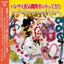 天雅の旋律 08 バンザイ蒸気機関車がやってきた/関谷佐和子、鈴木浩之&美野春樹