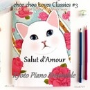 愛の挨拶~choo chooはクラシックが好き#3/Kyoto Piano Ensemble