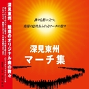 深見東州マーチ集/東京国際フィルハーモニーオーケストラ