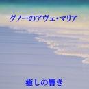 癒しの響き ~グノーのアベ・マリア~/リラックスサウンドプロジェクト