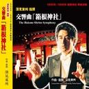 交響曲「箱根神社」1995年・1996年箱根神社奉納演奏/東京国際フィルハーモニックオーケストラ