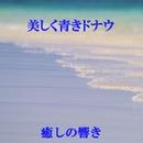 癒しの響き ~美しく青きドナウ~/リラックスサウンドプロジェクト