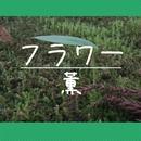 フラワー/薫