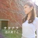 サヨナラ/池田真子