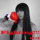 Fighting!!!/稲垣汐里