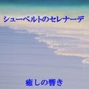 癒しの響き ~シューベルトのセレナーデ~/リラックスサウンドプロジェクト