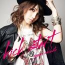 kick start/ayumi shibata