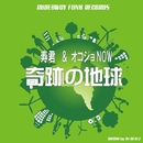 奇跡の地球 -Single/寿君 & オコジョNOW