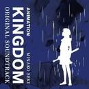 アニメ「キングダム」オリジナルサウンドトラック/関美奈子