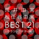 荒井由実 松任谷由実 ベスト21 クラシックギター編/竹内永和